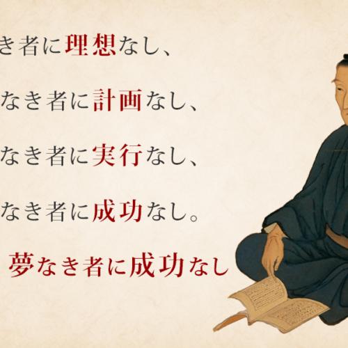 吉田松陰の名言「夢なき者に成功なし」